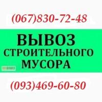 Вывоз мусора Крюковщина, Вишневое, Гатное, Круглик, Боярка, Святопетровское Вита-Почтовая