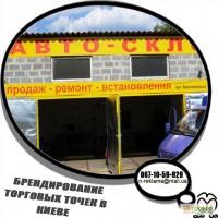 Оракал на окнах Киев – отличная реклама вашего бизнеса