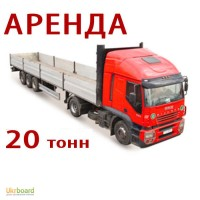 Грузоперевозки открытым бортовым длинномером 20т по Днепропетровску и области