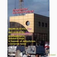 Виробництво профнастилу, профнастил на Аракс м.Теремкі, профнастил на кільцевій дорозі