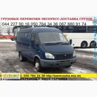 Транспортировка грузов по Киеву области и Украине