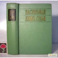 Настольная книга судьи 1972, Автограф. Рассмотрение уголовных дел в суде первой инстанции