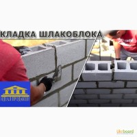 Каменщики кладка шлакоблока Одесса