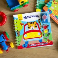 Книжка с краской. Машинки