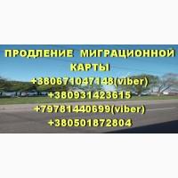 Ищу попутчиков для поездок из крыма на границу для продления миграционной карты