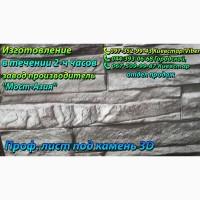 Профнастил под камень 3Д
