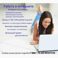 Сотрудницы по поиску персонала в сети, подработка
