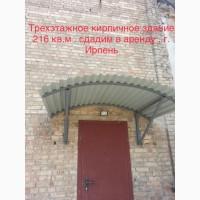 Cкладские помещения, офисы, производство; Тип операции : долгосрочная аренда