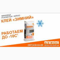 Клей AEROC для газобетона на осень-зиму. Винница