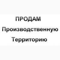 ПРОДАМ Производственную Территорию в Киеве 0, 9 га