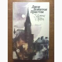 Пристли Дж. Б. Повести. Расказы, Москва 1988
