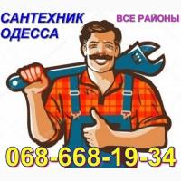 Дежурный сантехник в Одессе, все виды работ, любой район 24/7