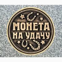 Продам «Монету на удачу, что бы ты был богаче»