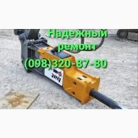 Гидромолот ремонт качество и гарантия