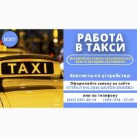 Срочно нужны водители такси со своим авто! Гарантия лучшего эфира Вашего города