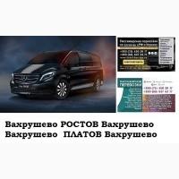 Автобус Вахрушево Ростов/Платов Заказать билет Вахрушево Ростов туда и обратно