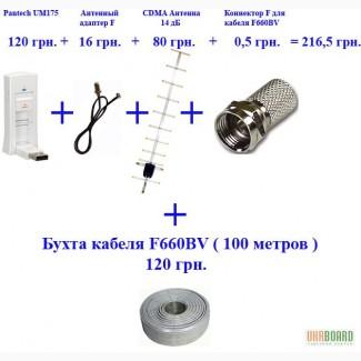 Pantech UM175 + адаптер + 14дБ антенна + кабель - 10 комплектов