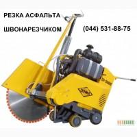 Резка асфальта Киев 531 88 75. Резка асфальта, бетона швонарезчиком.