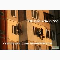 Утепление стен снаружи. Утепление пенопластом, минватой стиродуром. Киев