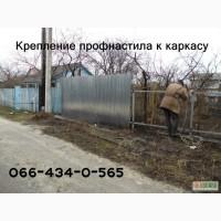Забор из профнастила. Монтаж забора из профнастила. Киев