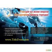 Продаём виртуальные телефонные (DID) номера и звонки за границу по супер тарифам!!!