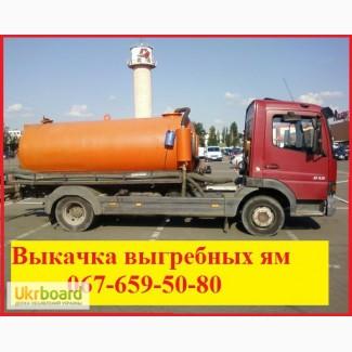 Выкачка выгребных ям Киев.Услуги ассенизатора.Выкачка автомоек.Прочистка труб