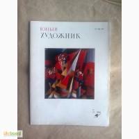 Журналы Юный художник и Советское фото