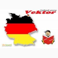 Курсы немецкого языка. Обучение в Херсоне