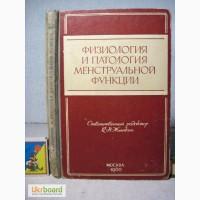 Физиология и патология менструальной функции. 1960 проф. К.Н. Жмакин Блошанский Ванина