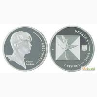 Монета 2 гривны 2004 Украина - Серж Лифарь