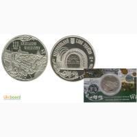 Монета 5 гривен 2015 Украина - Киевский фуникулер (в сувенирной упаковке)