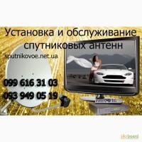 Спутниковое телевидение без абонплаты в Харькове и области. Установка по выгодным ценам