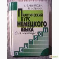 Продаю підручники іноземних мов