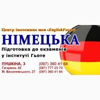 Курсы немецкого языка для всех