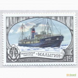 Почтовые марки СССР 1981. Ледокольный флот СССР. Ледокольный пароход МАЛЫГИН