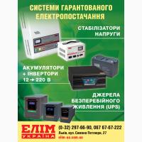 """Сервопривідні стабілізатори напруги, безперебійники (UPS) і інвертори """"Елім-Україна"""""""