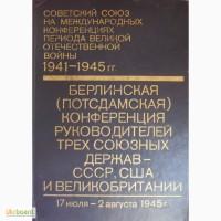 Берлинская конференция руководителей трех союзных держав - СССР, США и Великобритании