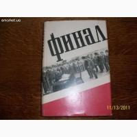 М.В.Захаров Финал