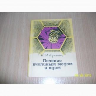 К.А.Кузьмина - Лечение пчелиным медом и ядом