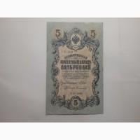 Государственный кредитный билет 5 рублей 1909 года