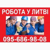 Робота. Легальна робота в Литві. Фасадчик, Муляр, Різноробочий в Литву