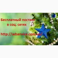 Бесплатный постинг в соц.сети. Размещение объявлений. Украина