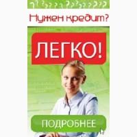 Деньги в кредит без справок Киев