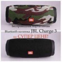 Переносная портативная беспроводная Bluetooth колонка JBL Charge 3
