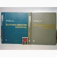 Булахов Восточнославянские языковеды 1 и 2 том 1976 Биобиблиографический словарь История