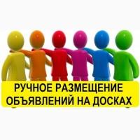 Рассылка объявлений на доски Украина. Ручное размещение объявлений Украина