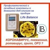 Здоровье семьи - Life Balance от Business Process Technologies. Грипп - профилактика