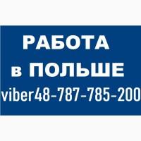 РОБОТА в Польше 2019-2020. Электромонтажник