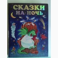 Продам детскую книгу Сказки на ночь