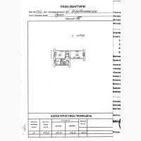 Продается 2 комнатная квартира на проспекте Добровольского